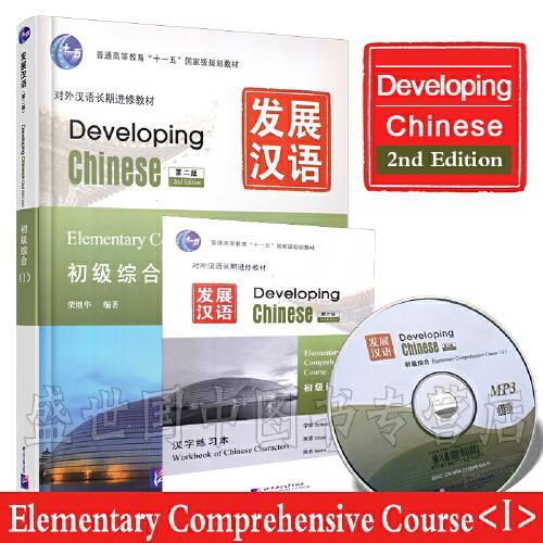 赠pdf版答案+教案+课件/发展汉语初级综合1(第二版)/对外汉语长期进修
