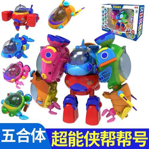 庄臣儿童玩具海豚帮帮号超能侠棒棒号套装全套合体车五合一变形.