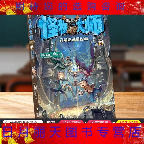 怪物大师21异境的迷梦深渊雷欧幻像作品小学生课外阅读书籍儿童文学