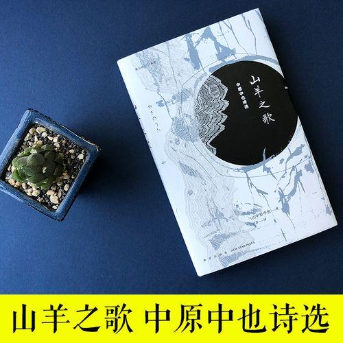 山羊之歌 中原中也著吴菲译正版中国现当代诗歌诗歌昭和诗坛耀眼的