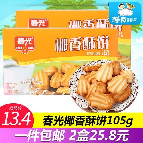 海南特产 春光椰香酥饼105g 酥脆椰香椰奶椰子饼干