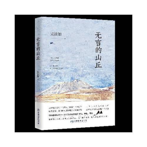 无言的山丘,江西教育出版社,吴淡如【新华书店 正版