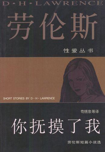 你抚摸了我:劳伦斯短篇小说选 dh 劳伦斯 花城出版社