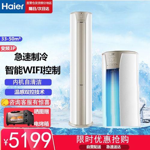 haier海尔立式柜机空调圆柱变频新能效 冷暖空调 制热