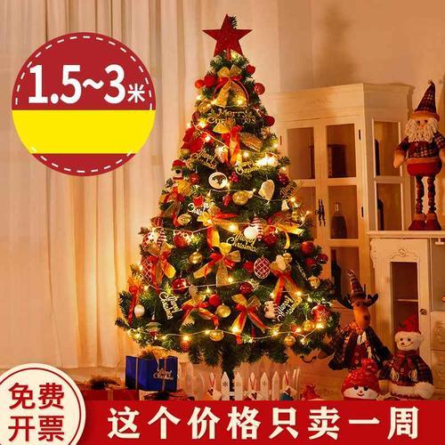 圣诞树装饰加密圣诞树发光1.8米套餐圣诞节豪华60cm1.5米圣诞树