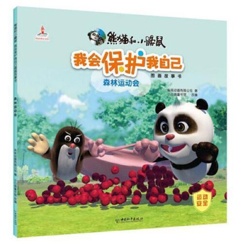 ***森林运动会-熊猫和小鼹鼠我会保护我自己图画故事书( 货号