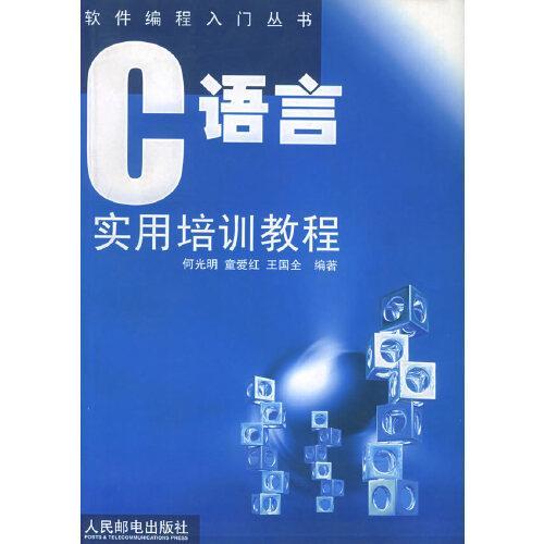c语言实用培训教程 何光明,童爱红,王国全 编著 9787115107664 人民
