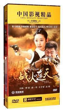 正版电视剧碟片 战火连天 高清珍藏版12dvd 曹征