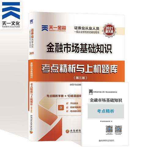 2021天一官方证券从业资格考试证券金融市场证券投资顾问业务教材用书
