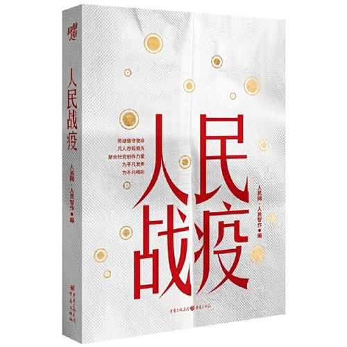 重庆出版社 反映全民抗疫的纪实类著作 新冠肺炎疫情大国战疫抗疫日记