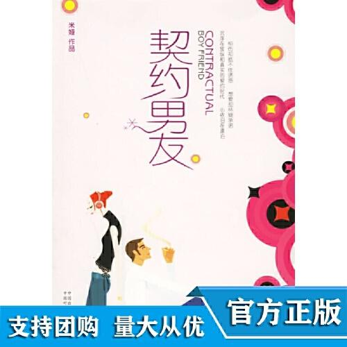 【正版】契约男友 米娅 中国对外翻译出版公司