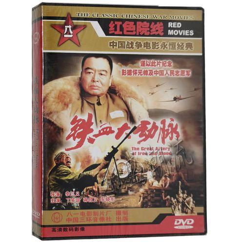 红色院线 铁血大动脉 dvd 丁笑谊 蒋昌义 中国战争