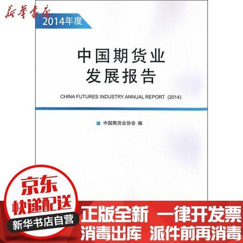 【新华书店】中国期货业发展报告(2014年度)中国期货业协会中国金融