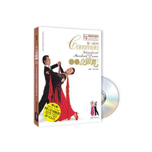 大众交谊舞——Ⅱ:慢三快四(书+dvd) 赵顺科,符明珠著
