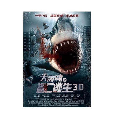 正版包票   3d蓝光碟大海啸之鲨口逃生3d蓝光高清碟1080p蓝光bd电影