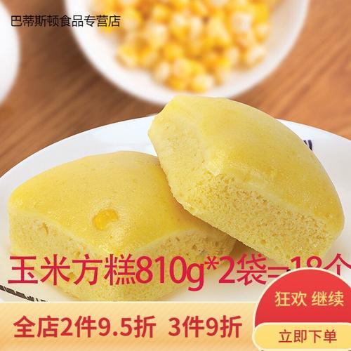 馒头发糕方糕传统糕点手工营养粗粮面食早餐速食小吃 玉米方糕810g*2