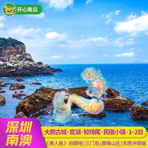 深圳1-2日游纯玩美人鱼南澳游艇出海较场尾杨梅坑海滩海鲜跟团游