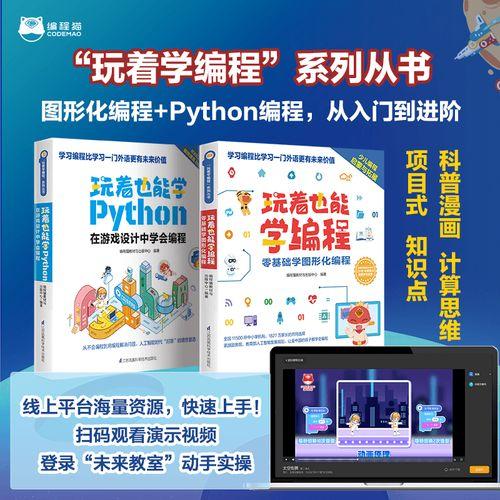 编程猫 玩着也能学编程+玩着也能学python python编程