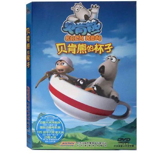 新华书店 原装正版 新版倒霉熊电影 贝肯熊的杯子dvd