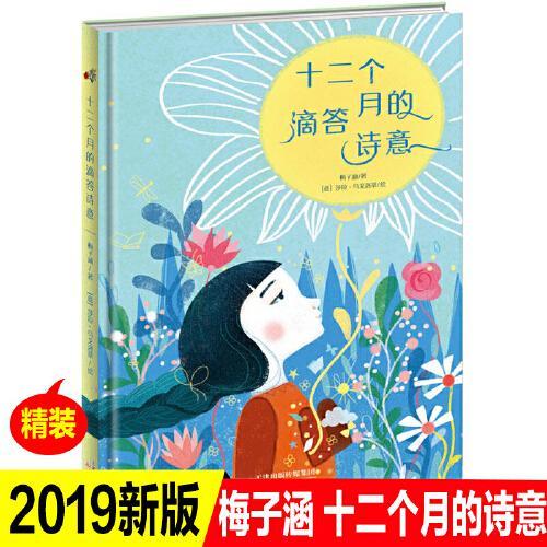 正版现货十二个月的滴答诗意梅子涵经典儿童小说绘本故事书新蕾出版社