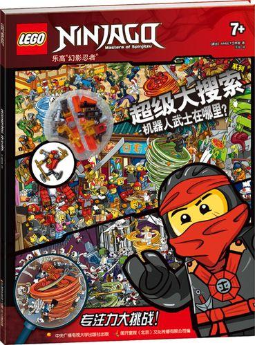 【附赠乐高 小人仔】乐高幻影忍者超级大搜索系列 机器人武士在哪里 7