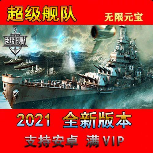 超级战舰 帝国舰队 手游版无限元宝钻石gm安卓策略非单机
