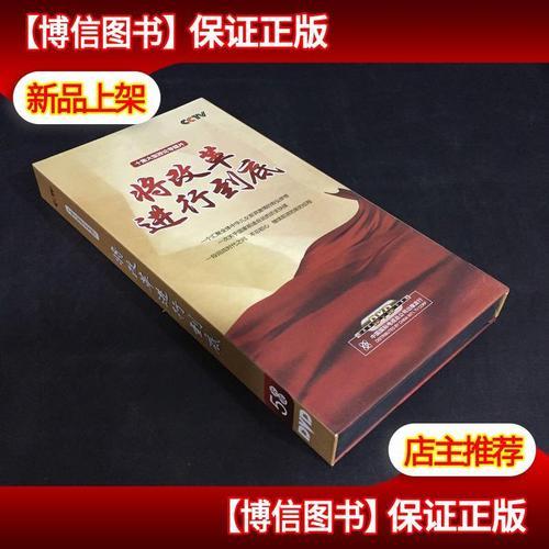 正版将改革进行到底 十集大型政论专题片 5dvd纪录片