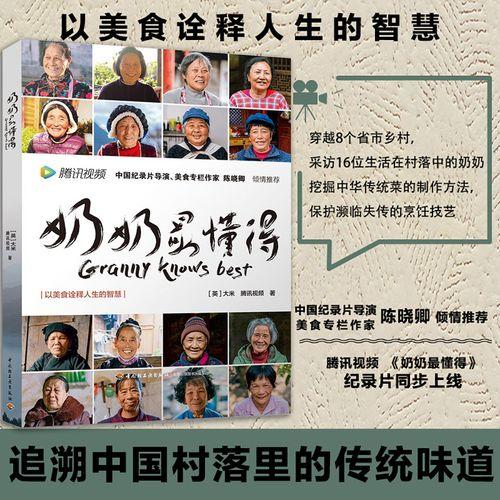 正版书籍 奶奶最懂得 大米著陈晓卿腾讯视频中国纪录片导演专栏倾情