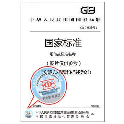 可用性和维修性(ram)的定义和测量规范(gb/t 24468