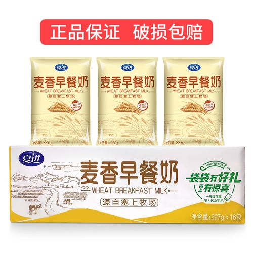 宁夏近餐奶麦香装牛味227g*16纸袋早整箱夏奶牛奶硬纸