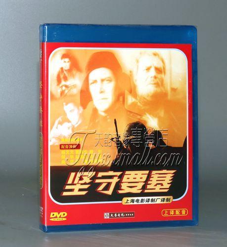 【正版】红色院线 苏联电影 坚守要塞 1dvd 配音:毕克