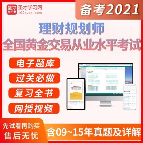 2021理财规划师chfp黄金投资分析师黄金交易从业水平