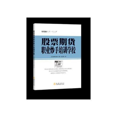 特价正版《股票期货职业炒手培训学校》 [日]林辉太郎