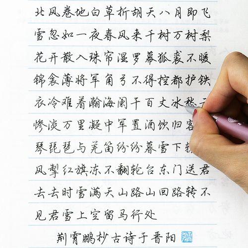 字帖小学生楷书正楷体硬笔书法临摹练字本男女生字体漂亮清秀钢笔行书
