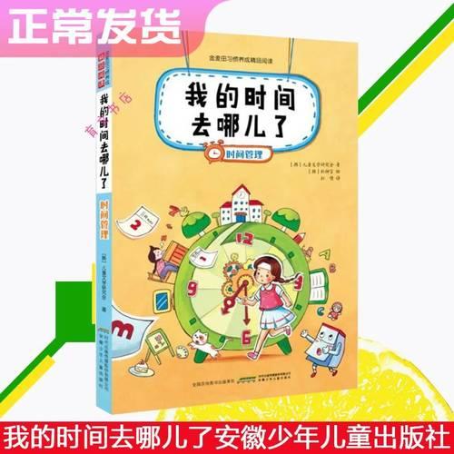 我的时间去哪儿了时间管理金麦田习惯养成精品阅读儿童文学校园励志