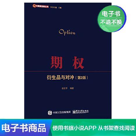 【电子书】期权:衍生品与对冲(第2版)