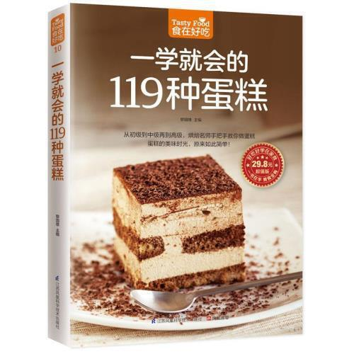 dr正版119种蛋糕食在好吃美味芝士蛋糕糕点烤制烘焙制作入门书读物
