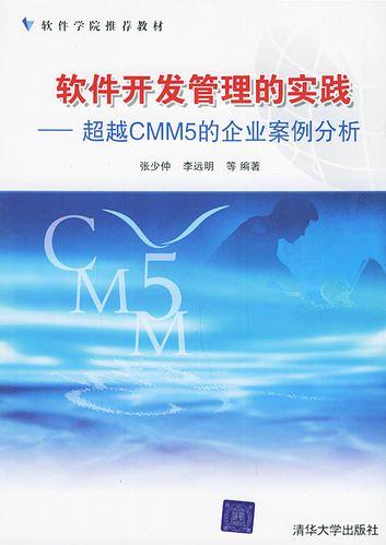 软件开发管理的实践 cmm5的企业案例分析 张少仲,李远明 等编著