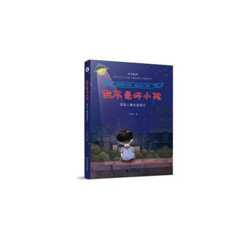 正版《我不是坏小孩:流动儿童的逆成长》 范泽木 9787307199330 武汉