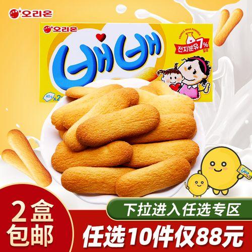 韩国进口食品好丽友贝贝饼干80g 儿童手指饼干幼儿园