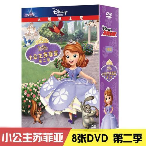 迪士尼动画片小公主苏菲亚2第二季8dvd双语光盘碟片