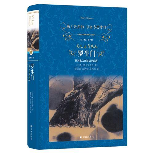 经典译林:罗生门:芥川龙之介短篇小说选 博库网