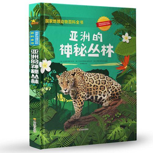 国家地理动物百科全书:亚洲的神秘丛林 8-12岁儿童科普读物海底动物