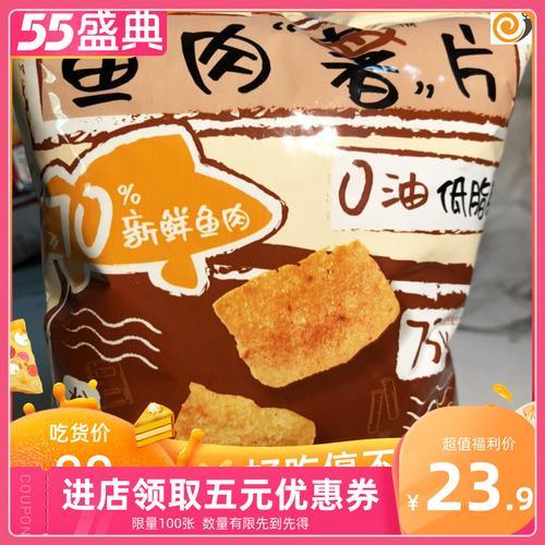 【新货】实验室鱼肉薯片食验室鱼肉薯片鱼脆小零食