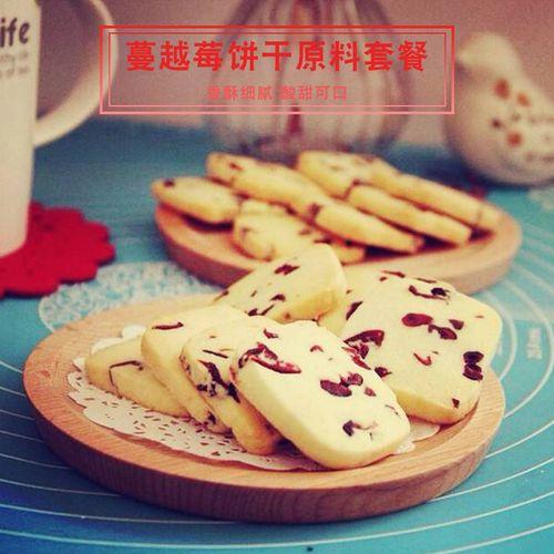 【君尔道】蔓越莓饼干套餐700g diy牛轧糖曼越梅曲奇饼干烘焙原料