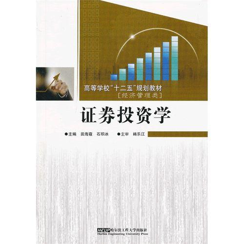 正版证券投资学