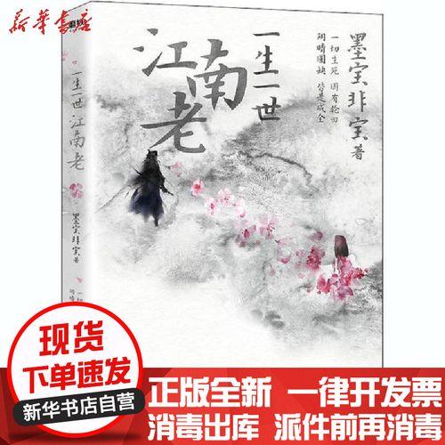 【新华书店】正版一生一世江南老墨宝非宝江苏凤凰文艺出版社