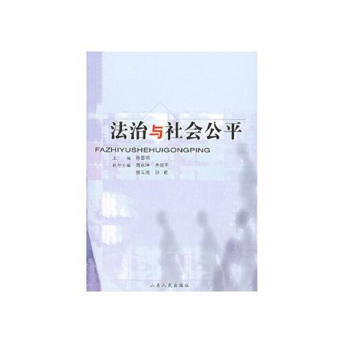 法制与社会公平【正版书籍,满额减,放心购买】
