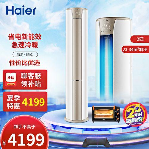 【新能效】海尔(haier)2匹变频智能柜机空调客厅立式家用自清洁静悦