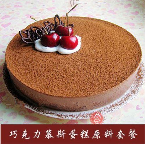 巧克力慕斯蛋糕 烘焙原料套餐 生日蛋糕6寸diy自制原